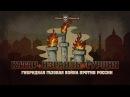 КатарИзраильТурция. Гибридная газовая война против России Романов Роман