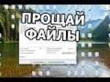 Безвозвратное удаление файлов и папок (навсегда)