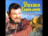 Михаил Евдокимов- Все монологи любимого артиста.