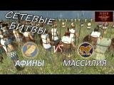 СЕТЕВАЯ БИТВА. Rome 2 Total War. Афины vs Массилия