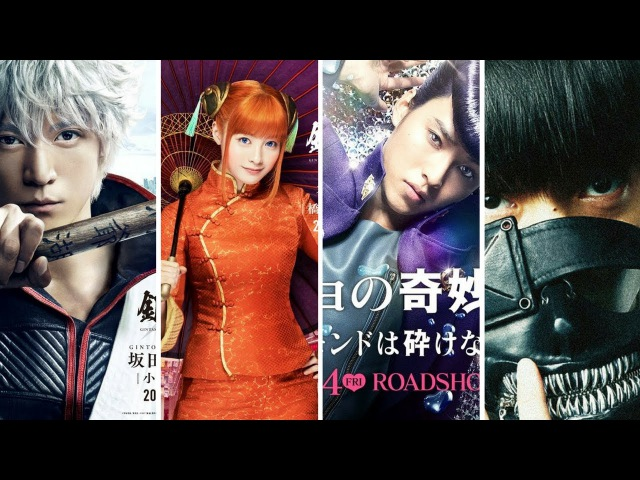 Upcoming Live Action Anime Adaptations We Can't Wait To See