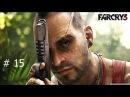 Прохождение Far Cry 3 часть 15 - Убили Бака и спасли Кита!