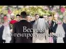 Порошенко, Аваков, Гройсман і Ко. Весілля сина Луценка «по-генпрокурорськи» || «С