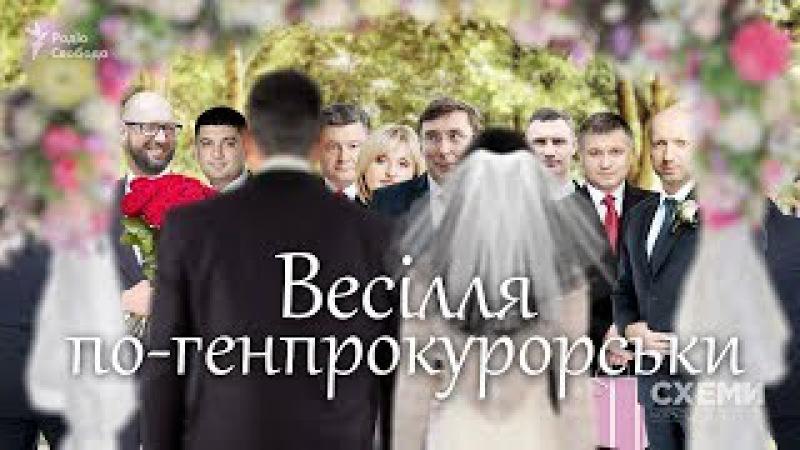 Порошенко, Аваков, Гройсман і Ко. Весілля сина Луценка «по-генпрокурорськи» || «СХЕМИ» №143