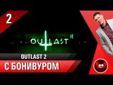 Outlast 2 Смешное прохождение | Часть 2