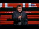 Владимир Соловьев поставил Ковтуна на место Что ты глазки то отводишь