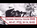 Стрелковое оружие отделения СССР и США после ВМВ АК-47, СКС, РПД, М-14, М-60