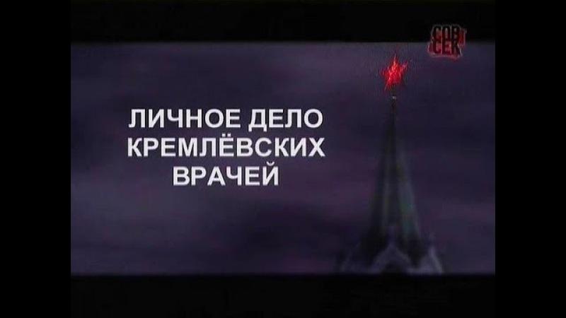 Совершенно секретно - Личное дело кремлёвских врачей