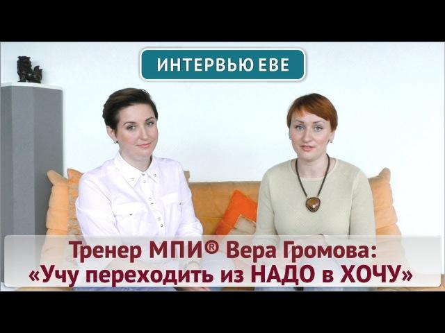 Тренер МПИ Вера Громова Учу переходить из НАДО в ХОЧУ интервью Еве Ефремовой