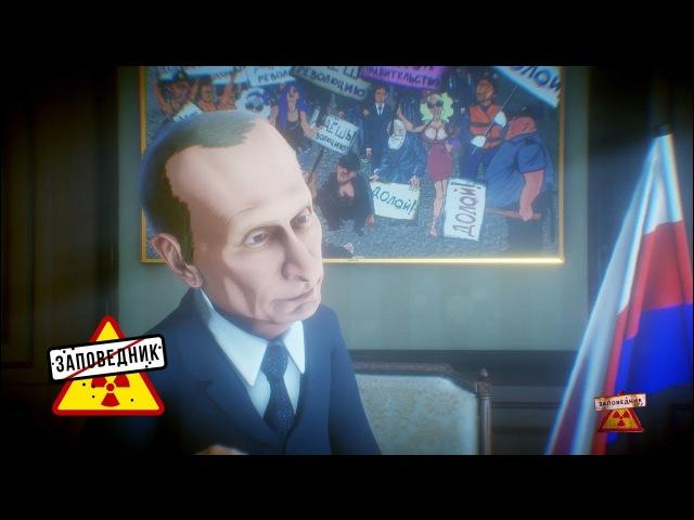 Новая революция в России: что будут делать Путин и Кремль? – Заповедник