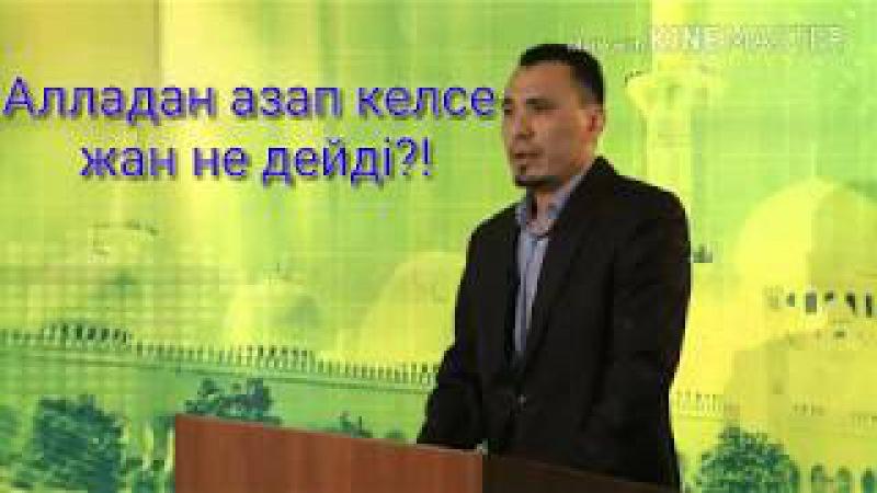 Алладан азап келсе жан не дейді Ерлан Ақатаев
