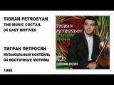 04 TIGRAN PETROSYAN - EAST MOTIVES ТИГРАН ПЕТРОСЯН - ВОСТОЧНЫЕ МОТИВЫ