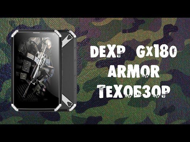 Dexp GX180 Armor ТехОбзор