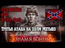 Знамя Войны - Первое сражение при Булл-Ран 8 Третья атака на холм Метьюз