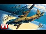Сборка модели самолёта Ан-12БК ППС 1/72 Roden ЧАСТЬ 4