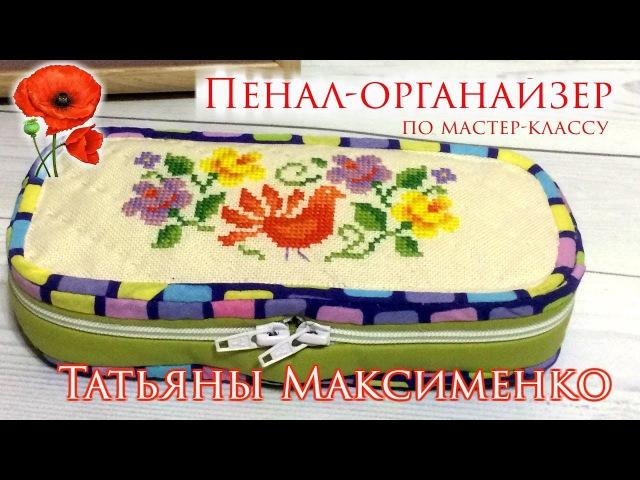 Пенал-органайзер по мастер-классу Татьяны Максименко (Вечерние посиделки)