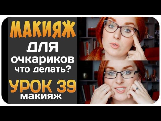 Макияж для очкариков. Макияж для очков. Красим глаза под очки. Как подобрать очки...