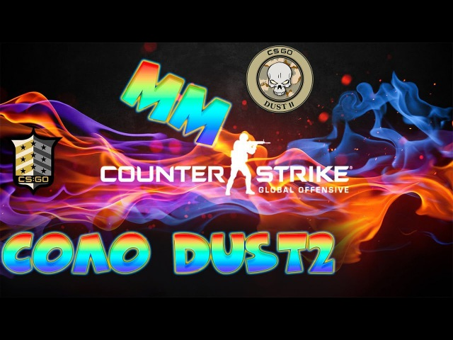 ММ в соло Dust2