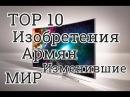 TOP 10 Изобретения Армян изменившие МИР часть 1