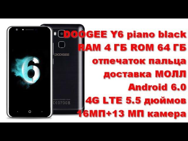 DOOGEE Y6 piano black RAM 4 ГБ ROM 64 ГБ MTK6750 Octa Core Android 6 0 4G LTE 5 5 дюймов смотреть онлайн без регистрации