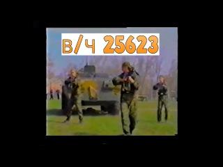 в/ч 25623 Мобильная рота. 2003 г.