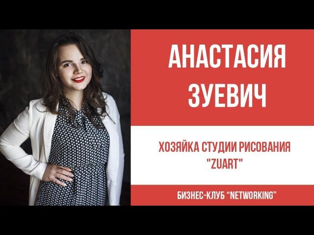 Анастасия Зуевич - Хозяйка студии рисования ZUART / ВИДЕО-ВИЗИТКА
