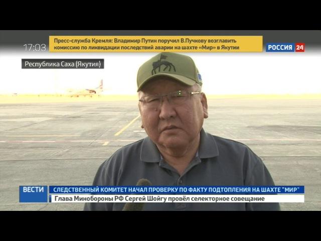 Новости на «Россия 24» • Судьба девяти горняков с рудника Мир остается неизвестной