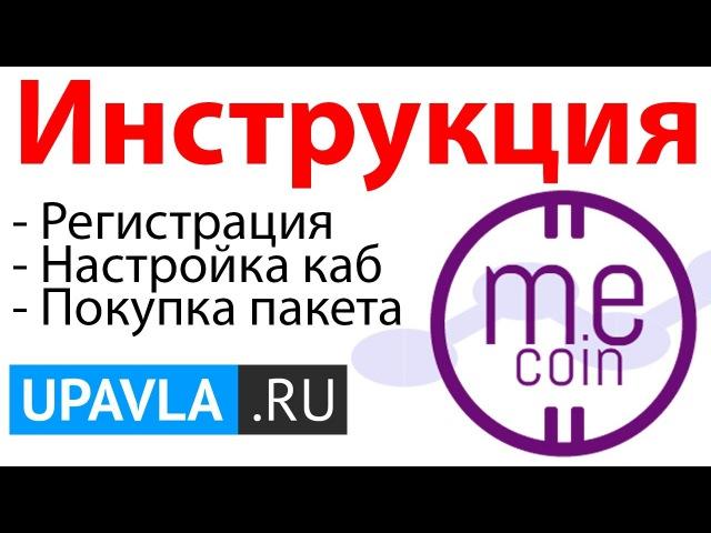 ME COIN | Регистрация, Настройка кабинета, Покупка пакета! | UPAVLA.RU