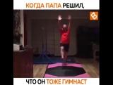 Когда папа решил, что он тоже гимнаст!