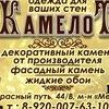 КАМЕЛОТ АРЗАМАС -Декоративный камень, Жидкие обо
