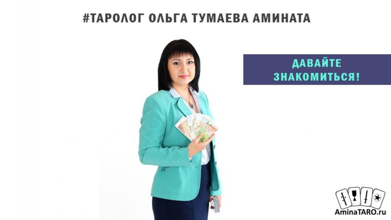 Таролог Ольга Тумаева