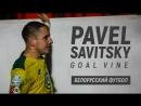 PAVEL SAVITSKY GOAL VINE