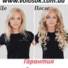 Волосы на заколках Украина и для наращивания