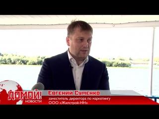 ООО Жилстрой-НН. Перспективы строительства