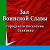 Зал Воинской Cлавы п. Селятино