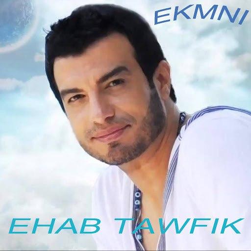 EHAB FIYA TETRAGA GRATUITEMENT MP3 TAWFIK TÉLÉCHARGER
