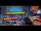 Video HD отчёт Бои в столкновении AW RaidCall 73337  4.10.17