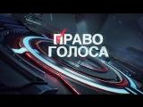 Право голоса. Украина готовится к войне? / 09.10.2017
