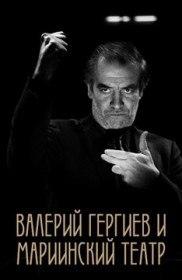 Валерий Гергиев и Мариинский театр (2013)