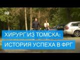 Успешная интеграция, или Как доктор из Томска сделал карьеру в ФРГ