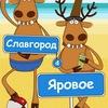 Подслушано Славгород и Яровое