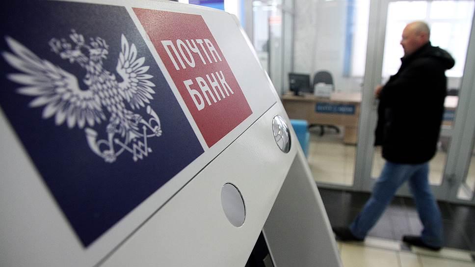 Клиентский центр «Почта Банка» появится в Зеленчукском районе