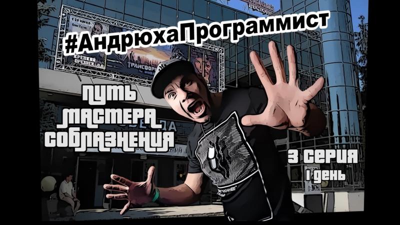 Соблазнение девушек РМЭС Самара мастер подкат пикап парк Гагарина космопорт