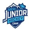 Sochi Junior Hockey Camp