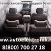 Airbag97 продажа и ремонт подушек безопасности