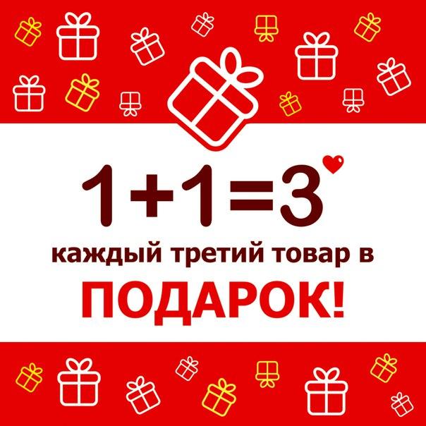 При покупке двух третий в подарок 23