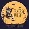 Реалити-квест Fantasy-Quest | Квест Барнаул