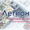 "РЕМОНТ КВАРТИР -  компания ""ЛЕГИОН"""