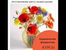 керамическая флористика курс полевые цветы