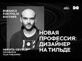 1. BPR 2017 – Никита Обухов, Tilda Publishing. Новая профессия – дизайнер на Тильде